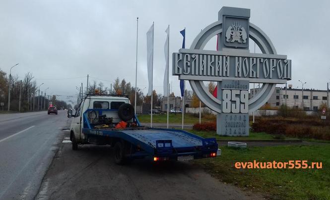 эвакуатор 555 по маршруту Москва - Новгород или в другой город (межгород)