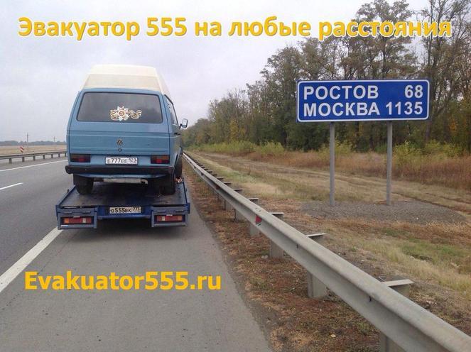 эвакуатор 555 услуга - межгород, междугородние перевозки в другой город на эвакуаторе: Москва Ростов