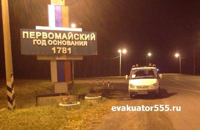 эвакуатор 555 междугородний маршрут Москва -Первомайский- Новгород, эвакуатор межгород дешево