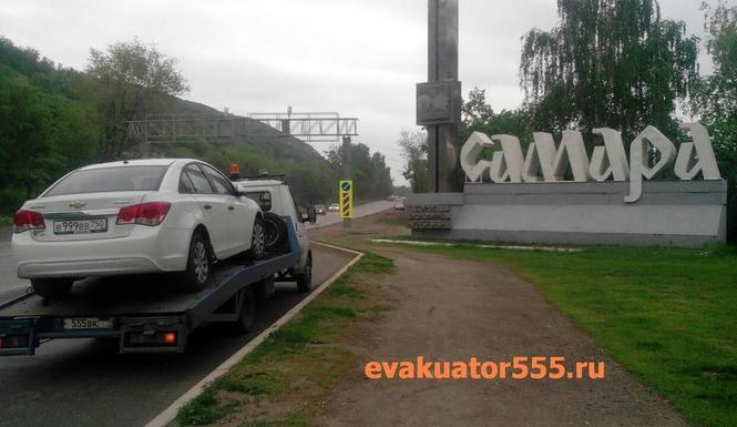 эвакуатор 555 Москва-Самара