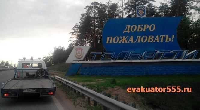 эвакуатор 555 Москва - Тольятти